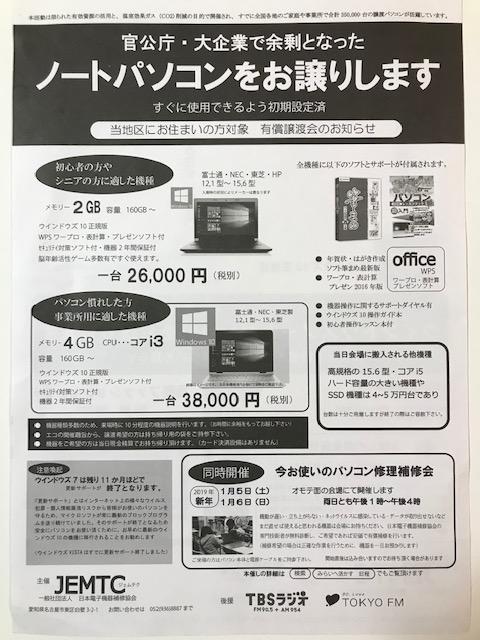 ジェムテク ノート パソコン 有償 譲渡 会